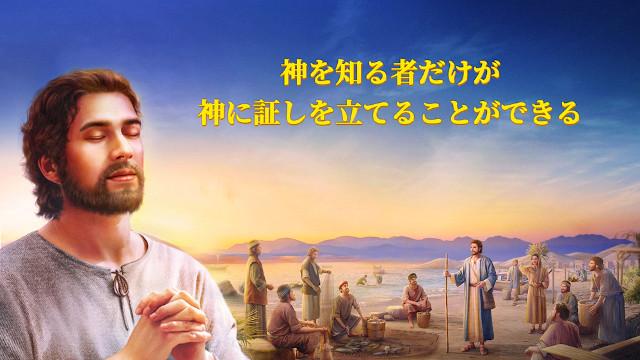 神を知る者だけが神に証しを立てることができる