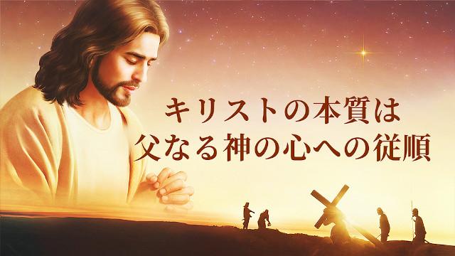 キリストの本質は父なる神の心への従順