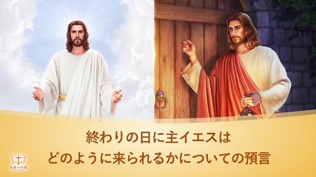 終わりの日に主イエスはどのように来られるかについての預言
