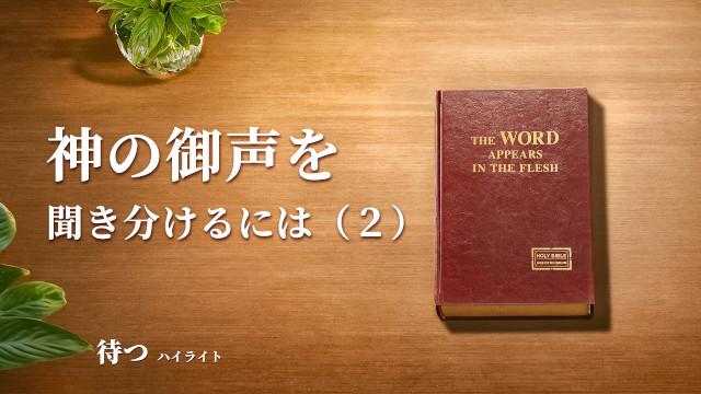 「待つ」NO.5 神の声を聞き分ける方法