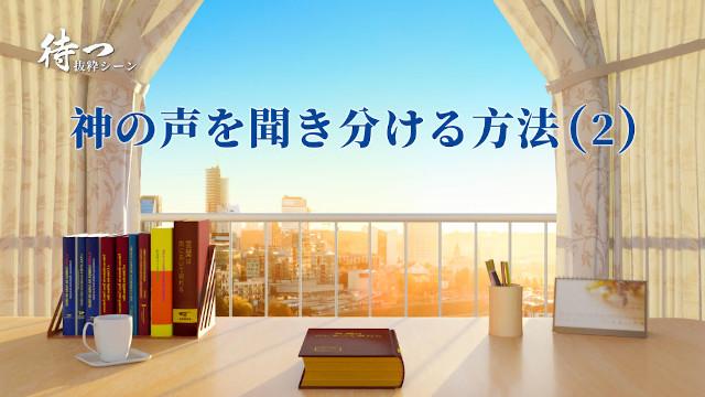 キリスト教映画「待つ」NO.6 神の声を聞き分ける方法(2)