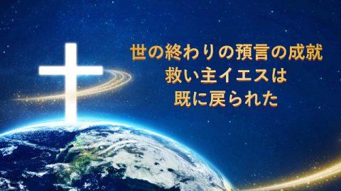 世の終わりの預言の成就ー救い主イエスは既に戻られた