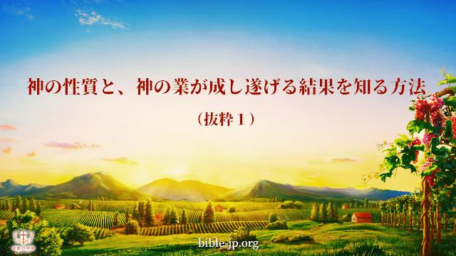 今日のみことばー神の性質と、神の業が成し遂げる結果を知る方法(抜粋1)
