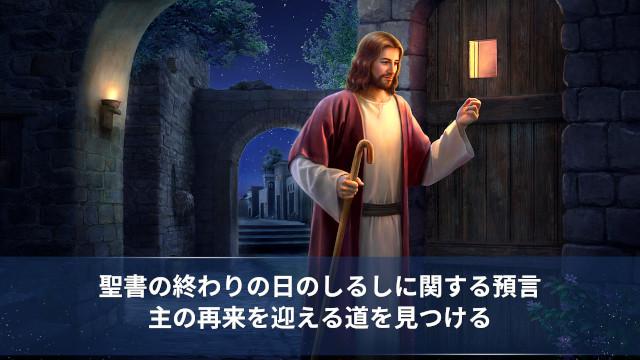 聖書の終わりの日のしるしに関する預言ー主の再来を迎える道を見つける