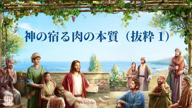 今日のみことばー神の宿る肉の本質(抜粋1)