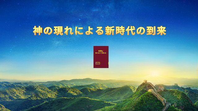 神の現れによる新時代の到来