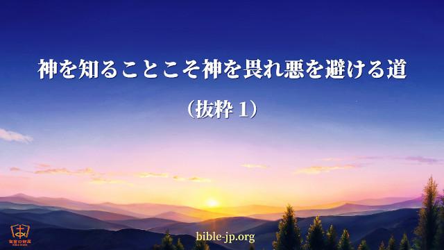 今日のみことばー神を知ることこそ神を畏れ悪を避ける道(抜粋1)