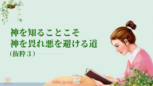 今日のみことばー神を知ることこそ神を畏れ悪を避ける道(抜粋3)