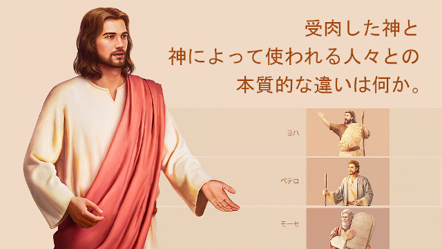 受肉した神と神に使われる人々との本質的な違い