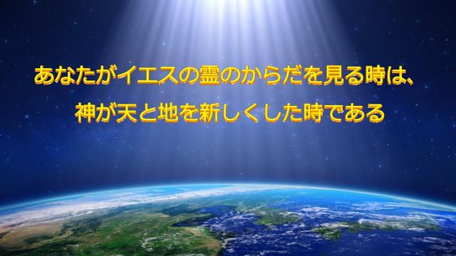 あなたがイエスの霊のからだを見る時は、神が天と地を新しくした時である