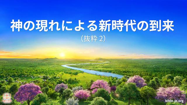 今日のみことばー神の現れによる新時代の到来(抜粋 2)