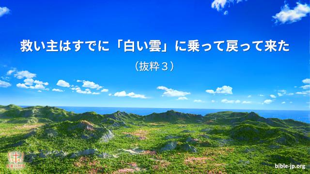 今日のみことばー救い主はすでに「白い雲」に乗って戻って来た(抜粋3)