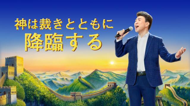 ゴスペル音楽「神は裁きとともに降臨する」男性ソロ 日本語字幕