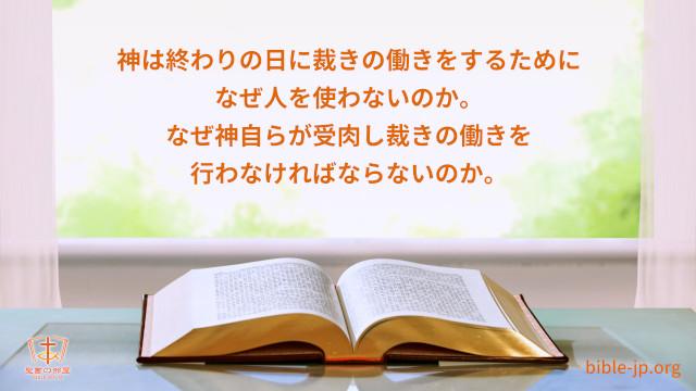 神は終わりの日に裁きの働きをするためになぜ人を使わないのか。なぜ神自らが受肉し裁きの働きを行わなければならないのか