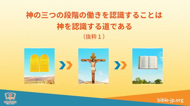 今日のみことばー神の三つの段階の働きを認識することは神を認識する道である(抜粋1)