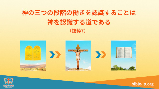今日のみことばー神の三つの段階の働きを認識することは神を認識する道である (抜粋7)