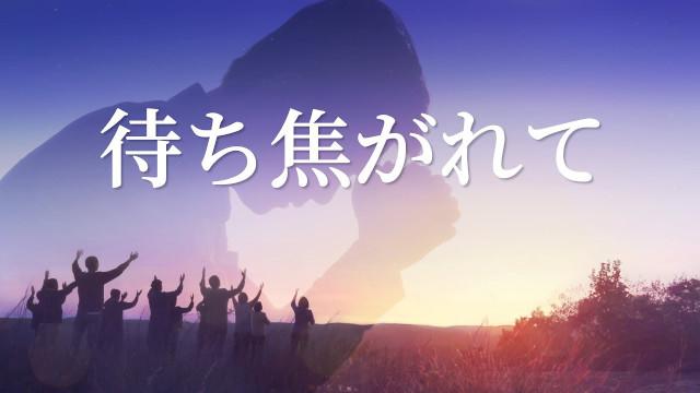 日本語ゴスペル「待ち焦がれて」私たちは主イエスの再臨を待ち焦がれている