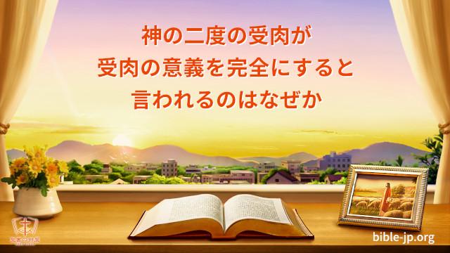 神の二度の受肉が受肉の意義を完全にすると言われるのはなぜか