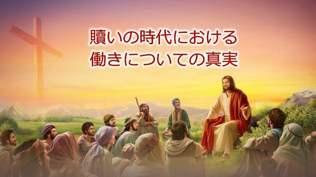 キリストの言葉「贖いの時代における働きについての真実」