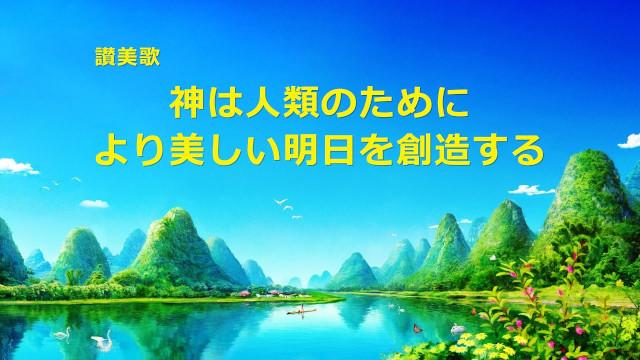 ワーシップソング • 聖歌「神は人類のためにより美しい明日を創造する」歌詞付き