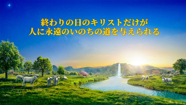終わりの日のキリストだけが人に永遠のいのちの道を与えられる
