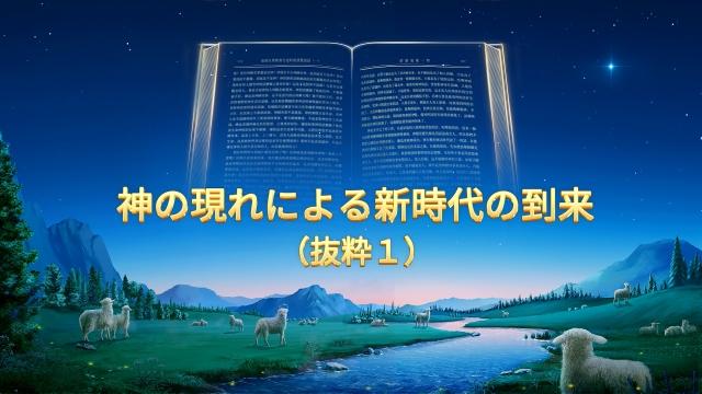 【朗読】御言葉「神の現れによる新時代の到来」(抜粋 1)