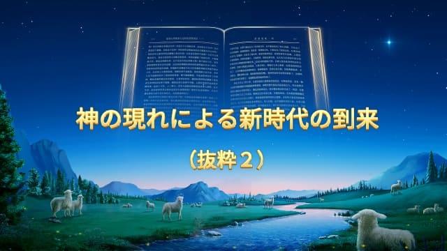 【朗読】御言葉「神の現れによる新時代の到来」(抜粋 2)