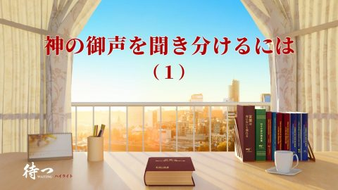 キリスト教映画「待つ」NO.5 神の声を聞き分ける方法(1)