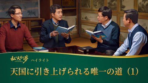 キリスト教動画「私の天国の夢」抜粋シーン(1)神様の国に入るために(その1)